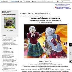 вязаная бабуська-игольница. Обсуждение на LiveInternet - Российский Сервис Онлайн-Дневников