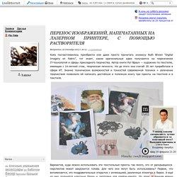 Перенос изображений, напечатанных на лазерном принтере, с помощью растворителя. Обсуждение на LiveInternet - Российский Сервис Онлайн-Дневников