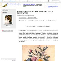 Прекрасные цветочные акварели Пьера-Жозефа Редо