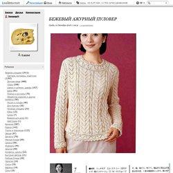 Бежевый ажурный пуловер. Обсуждение на LiveInternet - Российский Сервис Онлайн-Дневников