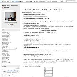 МЕТОДИКА КВАДРАТ ПИФАГОРА - РАСЧЕТЫ. Обсуждение на LiveInternet - Российский Сервис Онлайн-Дневников