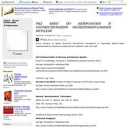 Ряд книг по нейрологии и соотвествующим экспериментальным методам