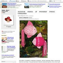 Золотая рыбка (В розовых тонах. Спицами)