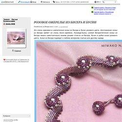 Розовое ожерелье из бисера и бусин . Обсуждение на LiveInternet