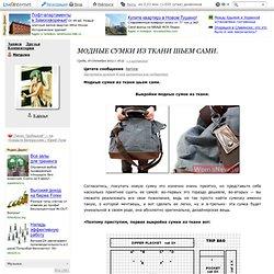 Модные сумки из ткани шьем сами.. Обсуждение на LiveInternet