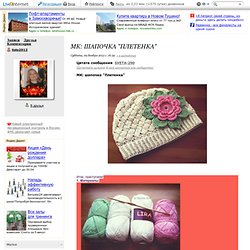 "MK: Beanie ""Braid"". Discussion on LiveInternet - Russian Service Online Diaries"