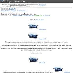 Мобильный LiveInternet Весёлые игрушки из флиса...Легко и просто... | Таша92 - Дневничок Таши Вист |