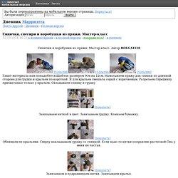 Мобильный LiveInternet Синички, снегири и воробушки из пряжи. Мастер-класс