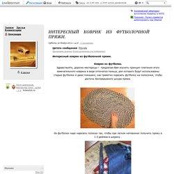 Интересный коврик из футболочной пряжи.. Обсуждение на LiveInternet - Российский Сервис Онлайн-Дневников