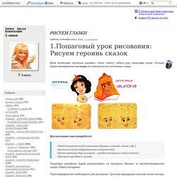 Рисуем глазки. Обсуждение на LiveInternet - Российский Сервис Онлайн-Дневников