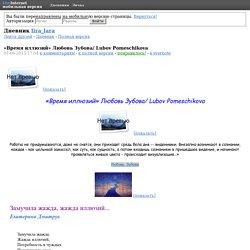 Мобильный LiveInternet «Время иллюзий» Любовь Зубова/ Lubov Pomeschikova