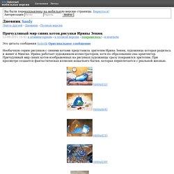 Мобильный LiveInternet Причудливый мир синих котов,рисунки Ирины Зенюк