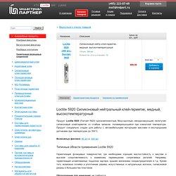 Loctite 5920 (300 мл.) Локтайт 5920