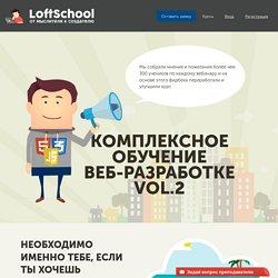 Комплексное обучение веб разработке — loftschool