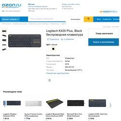 Купить Logitech K400 Plus, Black беспроводная клавиатура в интернет-магазине OZON.ru с доставкой. Клавиатура Logitech по лучшей цене - Выбирайте!