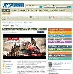 Πρωτάρης στο Λονδίνο;; Όλα όσα ΠΡΕΠΕΙ να δεις και να ΚΑΝΕΙΣ!!! - Λονδίνο - London