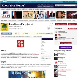 Loneliness Party (寂寞党)