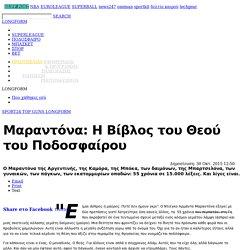 Μαραντόνα: Η Βίβλος του Θεού του Ποδοσφαίρου - Longform