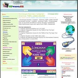 Коллекция Лонгман / Longman - Grammar, TOEFL (2008) ISO,PDF » VIPwarez.KZ - первый казахстанский программный портал