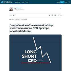 Подробный и объективный обзор криптовалютного CFD брокера longshortcfd.com: klarkdevlin — LiveJournal