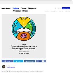 Лучший нон-фикшн этого лета на русском языке