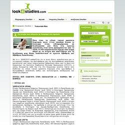 Τα πτυχία που οδηγούν σε διορισμό στα σχολεία - Look4Studies.com