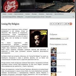 """История и смысл песни """"Losing My Religion"""" группы R.E.M."""