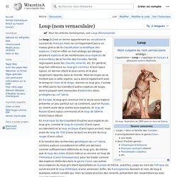 Loup (nom vernaculaire)