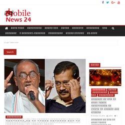 कांग्रेस आप की घटिया राजनीति मरे आतंकियों सवाल lousy politics congress aap