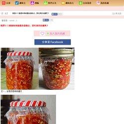 精選十六種風味辣椒醬食譜做法,愛吃辣的收藏吧!