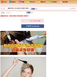 遠離染髮危害,教你自製純天然染髮劑!超棒的!!
