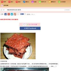 兩種自製肉乾的做法自制火腿肉乾