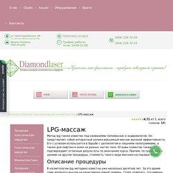 Ролико-вакуумный массаж(LPG) в Киеве, цена на проведение LPG массажа, отзывы клиентов