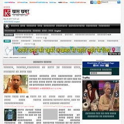 Lucknow News in Hindi, Latest Lucknow News Headlines, लखनऊ समाचार - Khaskhabar