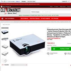 """Επαγγελματικός Προτζέκτορας 800 LUMENS - Home Cinema Projector FULL HD με Ενσωματωμένα Ηχεία + Ρύθμιση FOCUS + Κλίσης - Προβάλλει σε Μέγεθος 130"""" - Ιδανικός για Φροντιστήρια < Eικόνα"""