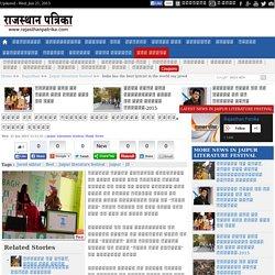 भारत से बेहतर गीतकार पूरी दुनिया में नहीं- जावेद अख्तर - india has the best lyricist in the world say javed - Rajasthan Patrika