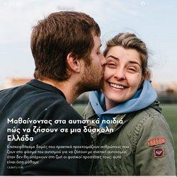 Mαθαίνοντας στα αυτιστικά παιδιά πώς να ζήσουν σε μια δύσκολη Ελλάδα