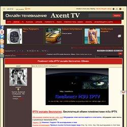 Плейлист axenttv.ru