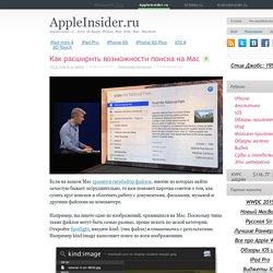 Как расширить возможности поиска на Mac