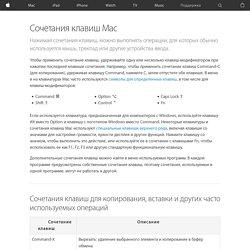 Сочетания клавиш Mac - Служба поддержки Apple