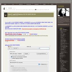 MAC에서 USB외장하드(NTFS) 읽기 쓰기 가능하게 하는 방법