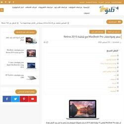 سعر ومواصفات MacBook Pro مع شاشة Retina 2015