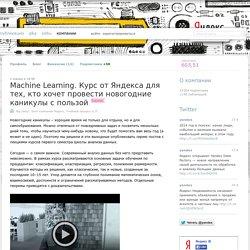 Machine Learning. Курс от Яндекса для тех, кто хочет провести новогодние каникулы с пользой / Блог компании Яндекс