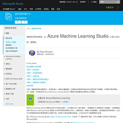 在 Machine Learning Studio 中建立簡易實驗