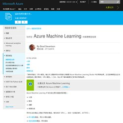 如何在 Machine Learning 中解譯模型結果
