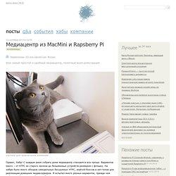 Медиацентр из MacMini и Rapsberry PI