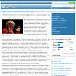 Иммиграционная политика Германии: выбор стратегии