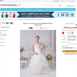 Madena - Русалка Атласная свадебном платье с Аппликации