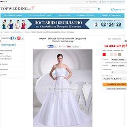 Madira - Бальное платье Атласная свадебном платье с Аппликации