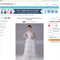 Maemi - Платье-чехол Атласная свадебном платье с Аппликации